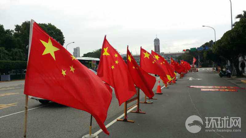 """据环球网2017年1月11日报道,台湾""""中华爱国同心会""""自2014年10月开始,每月在台湾""""总统府""""前举行一次升五星红旗的仪式,到现在已有28次。图为在台湾""""总统府""""前凯达格兰大道上升起的五星红旗。"""