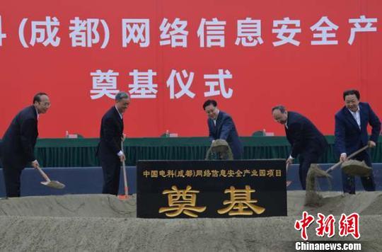 中国电科(成都)网络信息安全产业园奠基仪式在成都举行。 胡敏 摄