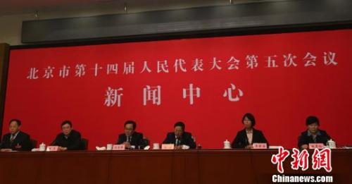 北京市十四届人大五次会议首场新闻发布会15日举行。 曾鼐 摄
